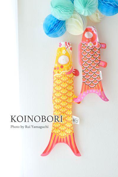 カラフルなのがかわいい♪フランスデザイナー作の鯉のぼり | 写真とナチュラルインテリア