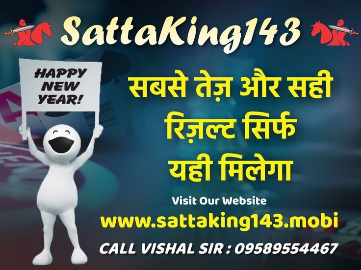 India's Fast and Quick #SATTA #matka website is #sattaking which can provide you new #MATKA tricks and tips. http://sattaking143.mobi/