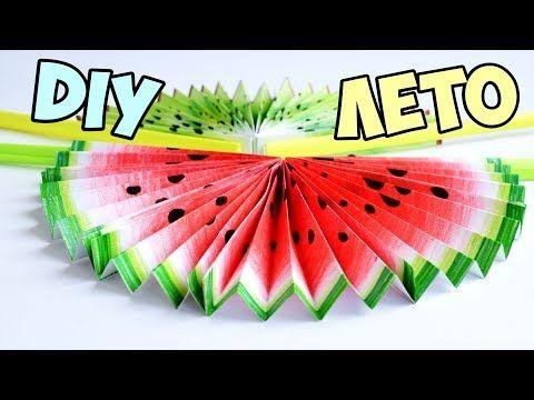 DIY на ЛЕТО Бумажный ВЕЕР | Своими Руками - YouTube