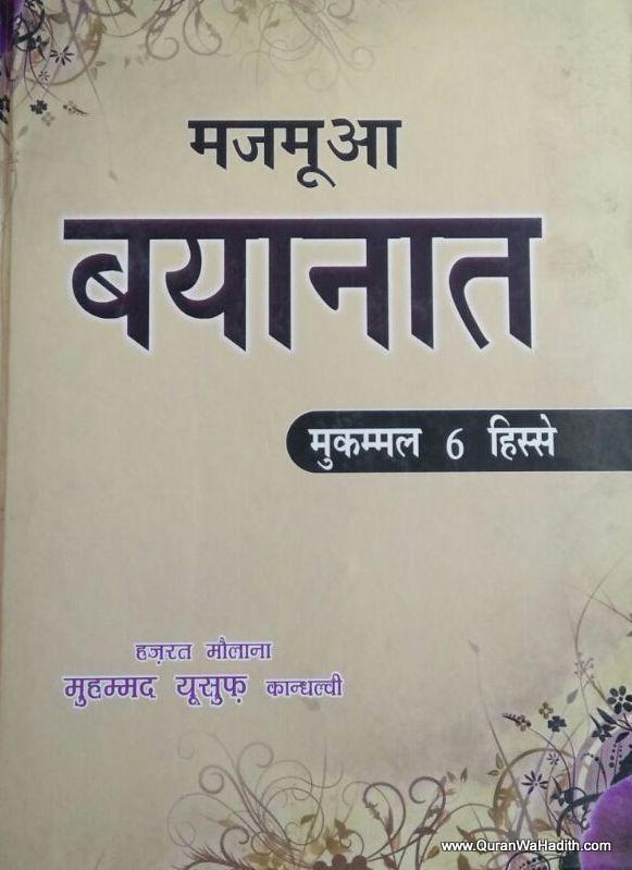 pdf islamic books in hindi