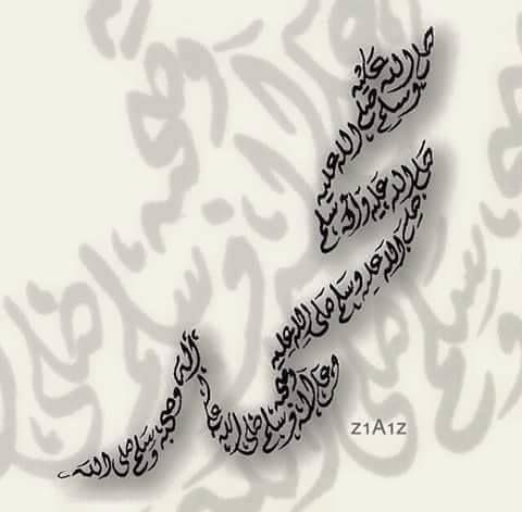 Arabic Calligraphy Prophet Muhammad PBUH