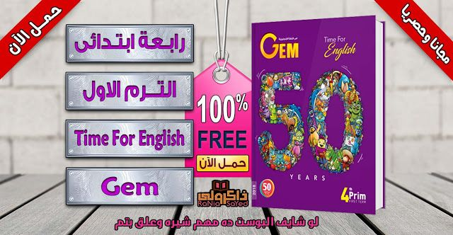 حصريا كتاب Gem في منهج Time For English للصف الرابع الابتدائي الترم الاول 2019 Gems Free
