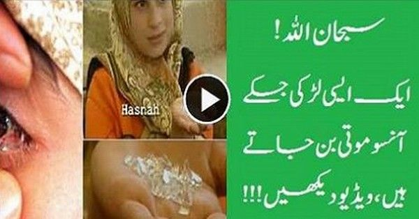 Lebanese Girl Produces Crystal Tears