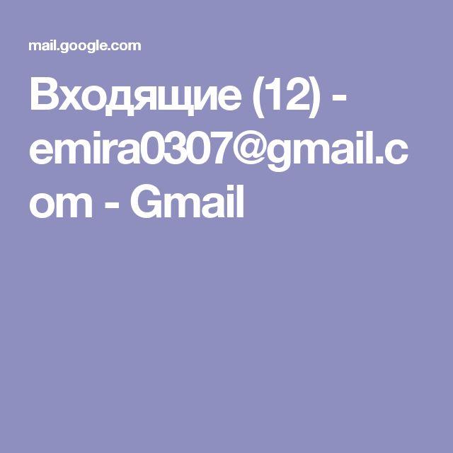 Входящие (12) - emira0307@gmail.com - Gmail