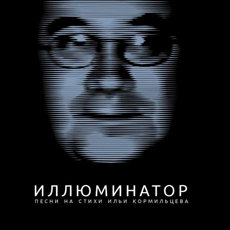 Иллюминатор - Песни на стихи Ильи Кормильцева (2017)