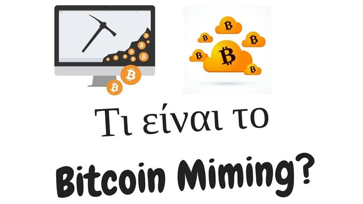 Τι είναι το Bitcoin Mining? What is Bitcoin Mining Greek