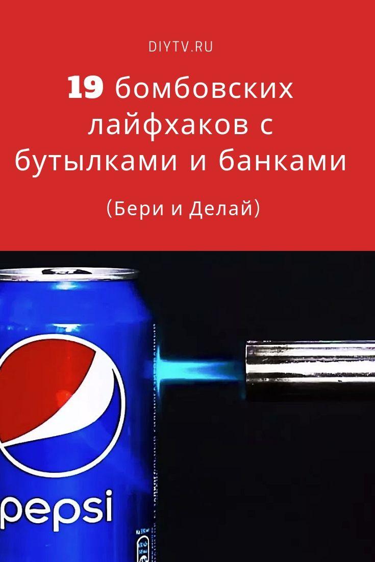 19 Bombovskih Lajfhakov S Butylkami I Bankami Lajfhaki Pepsi Butylka