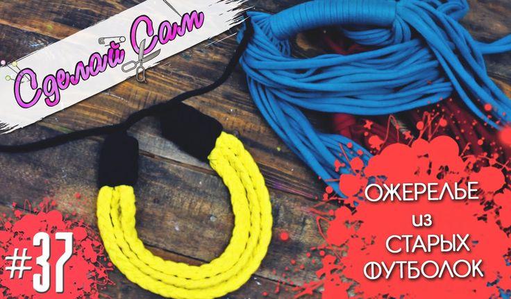 НЕ выбрасывай СТАРЫЕ ФУТБОЛКИ! / How to make handmade necklace