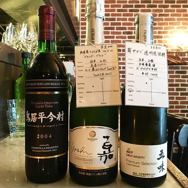 日本のワインあります!! #LOVAT #恵比寿 #肉 #チーズ #パスタ #ワイン #それがし #五反田 #酒場 #鳥料理 #肉料理 #酒 #日本酒 #純米酒