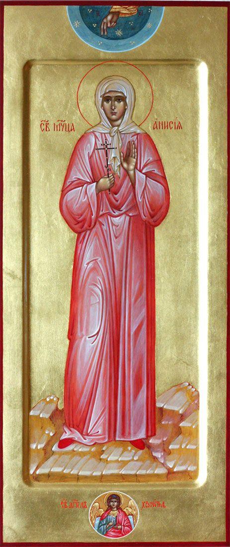 Св. Анисья