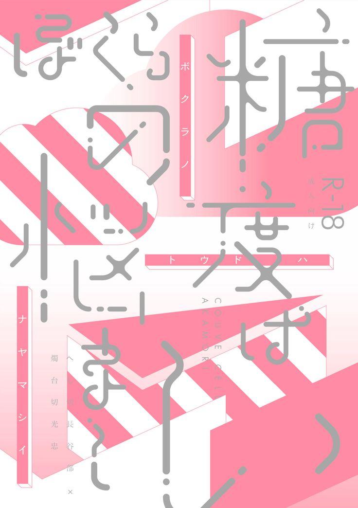 2016.05.04発行 同人誌(二次創作) 表紙:クラシコトレーシング 58kg/銀色の1色印刷 本文:上質紙 70kg/扉のみ蛍光ピンクの1色印刷