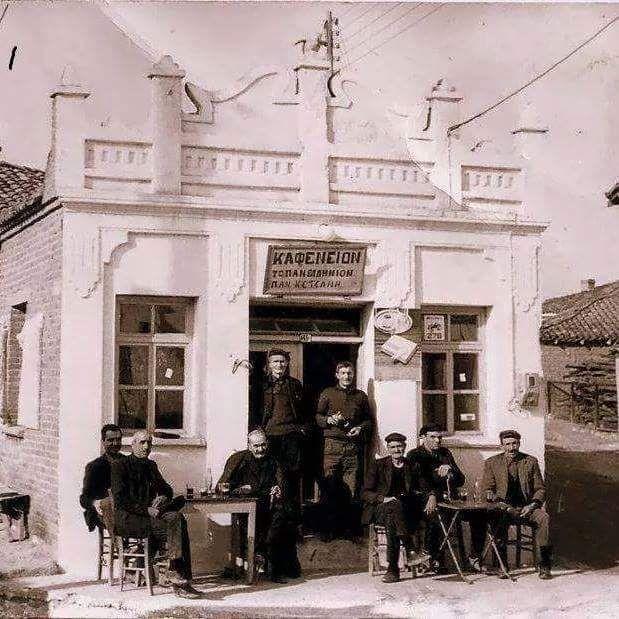 Πεντάλοφος, Έβρος,1950.