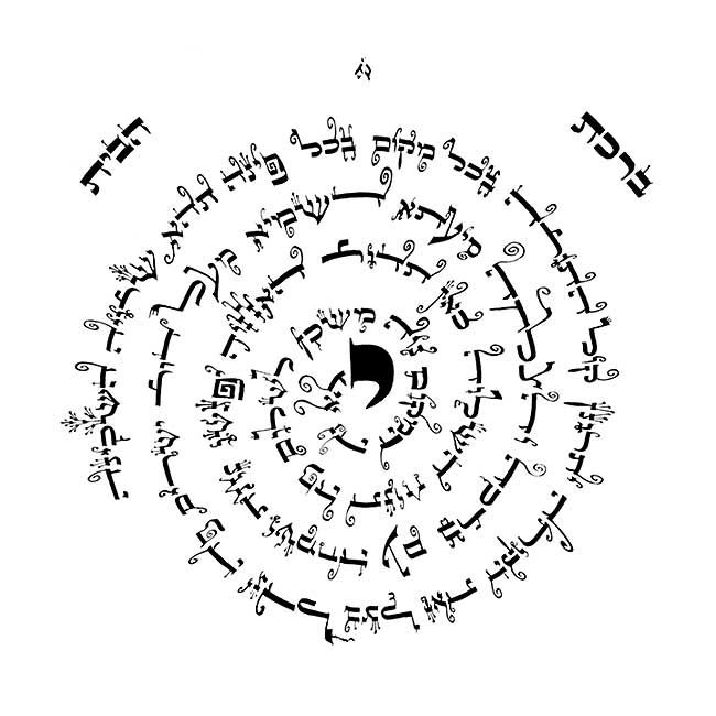 1000 Images About Hebrew Calligraphy Fonts On Pinterest