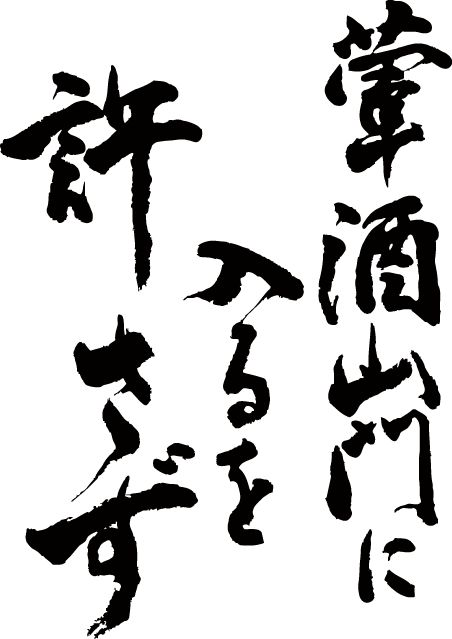 """Japanese proverb 葷酒山門に入るを許さず Kunshu sanmon-ni iru wo yurusazu """"Leeks and liquor (worldly distractions) are forbidden within the precincts of the temple."""""""
