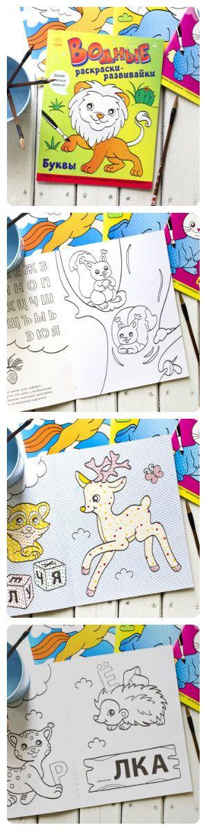 Водные раскраски-развивайки. Буквы. Четыре книги серии помогают ребёнку выучить буквы и цифры, формы и цвета, а также потренировать моторику, проходя по лабиринтам.