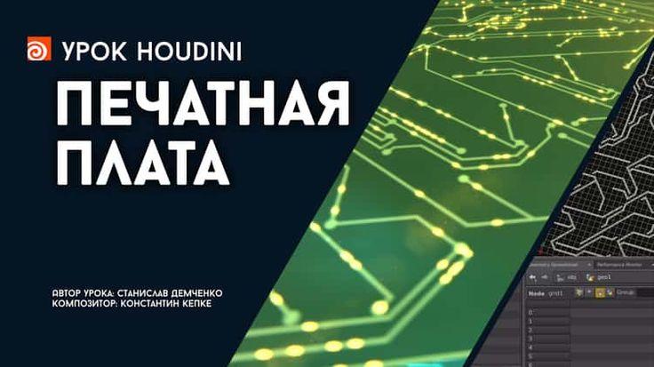 "Урок Houdini ""Печатная плата"" (RUS)"