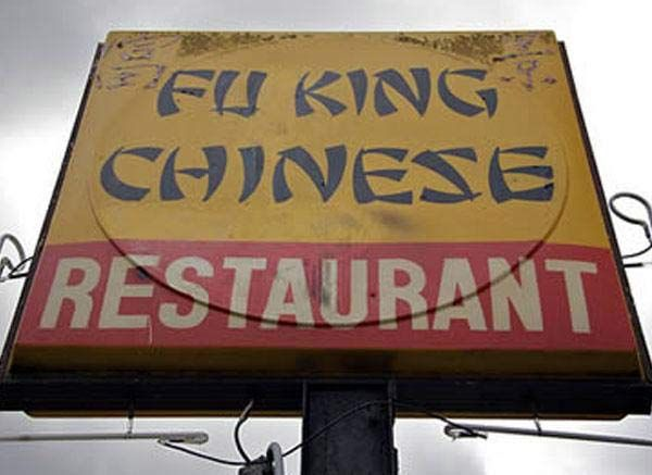Fuking Chineses?... Again?... ~ 32 Inappropriately Funny Restaurant Names
