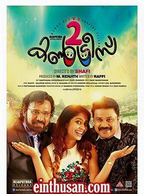 Two Countries Malayalam Movie Online - Dileep, Mamta Mohandas and Isha Talwar. Directed by Shafi. Music by Gopi Sunder. 2015 [U] ENGLISH SUBTITLE 2 Countries Malayalam Movie Online