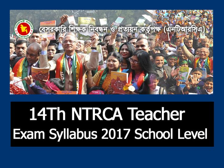 14th NTRCA School Level Teacher Registration Examination Syllabus 2017