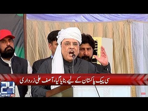 PPP Co-Chairman Asif Ali Zardari complete speech in Jafarabad - https://www.pakistantalkshow.com/ppp-co-chairman-asif-ali-zardari-complete-speech-in-jafarabad/ - http://img.youtube.com/vi/rUyWGvA6k4s/0.jpg