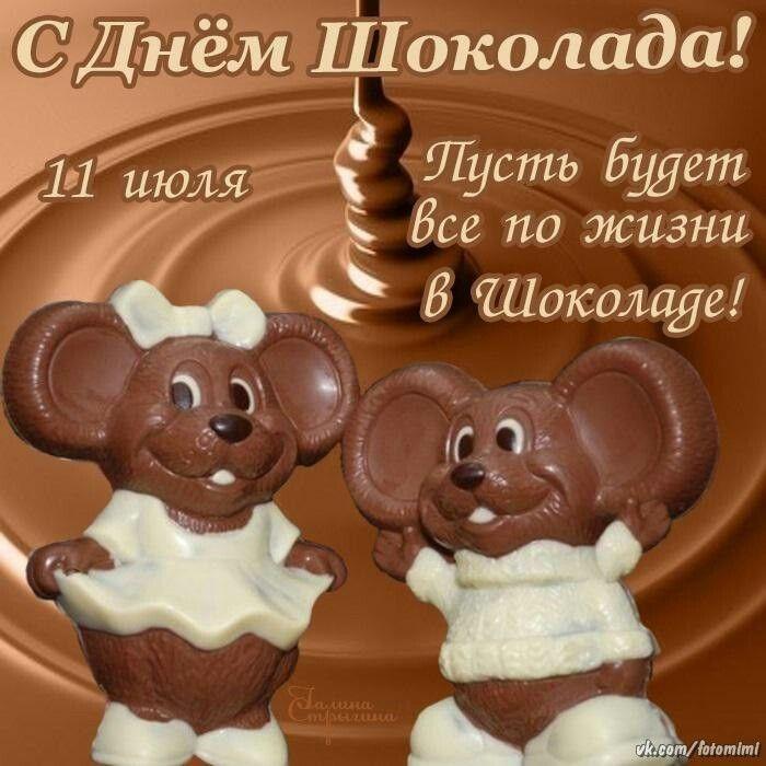 День шоколадного кекса картинки прикольные с надписями
