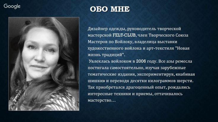 Мастер класс по валянию платья. Юлия Хабарова  ОБТАЧКА. П/Б цельноваляный +++