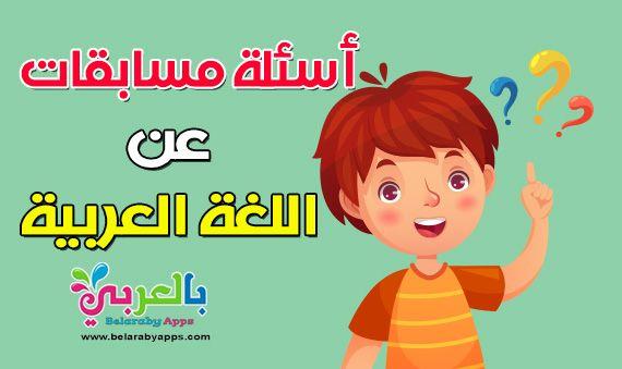 أسئلة مسابقات عن اللغة العربية مع أجوبتها Learning Arabic Learning Arabe