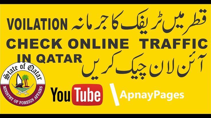Check Qatar Traffic Violation Fines Online Urdu and Hindi Video Tutorial