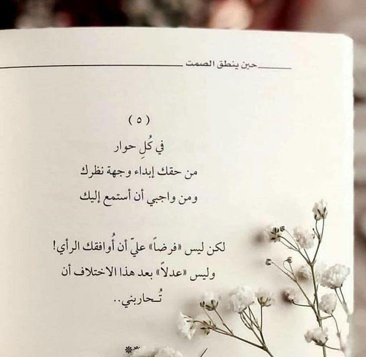 الاختلاف ليس بالضرورة خلاف Positive Notes Quotations Arabic Quotes