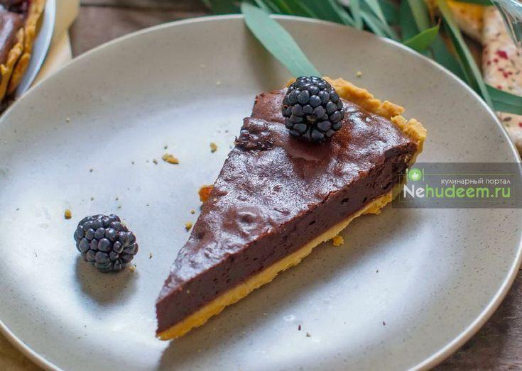 Тарт - это типичный для французской кухни открытый пирог с основой из песочного теста, начинки которые могут быть как сладкие, так и сытные мясные, овощные, рыбные. Мы предлагаем вам приготовить тарт с шоколадом и ежевикой. Нежная насыщенно-шоколадная начинка с кислинкой свежей ежевики на хрустящей основе из песочного теста - прекрасное сочетание текстур и вкусов. Впрочем, ежевику вы можете заменить любыми другими свежими ягодами.