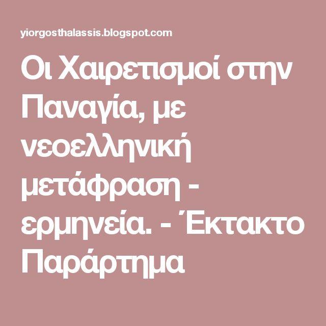 Οι Χαιρετισμοί στην Παναγία, με νεοελληνική μετάφραση - ερμηνεία. - Έκτακτο Παράρτημα