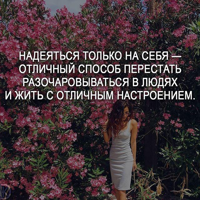 Включайте уведомление о новых публикациях  .  Подпишись на нас @motivation_f0r_life  .  #мотивация #цитаты #мысли #любовь #счастье #цитатыизкниг #жизнь #мечта #саморазвитие #мудрость #философия #мотивациянакаждыйдень #цитатывеликихженщин #философиянаночь #мыслишки #цитатыпрожизнь #мудростьжизни #deng1vkarmane