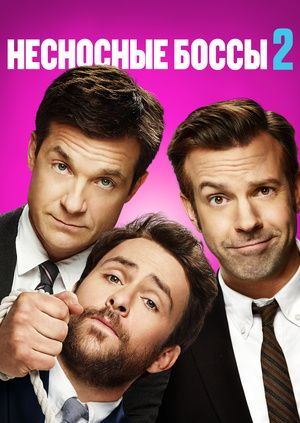 Фильм Несносные боссы 2 (Horrible Bosses 2) - смотреть онлайн бесплатно и легально на MEGOGO.NET
