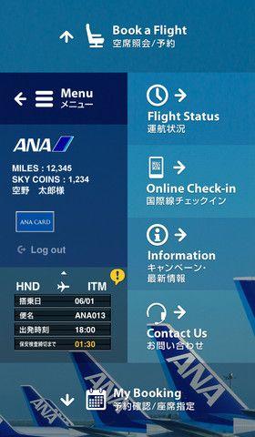 ANA : ANAアプリ                                                                                                                                                                                 もっと見る