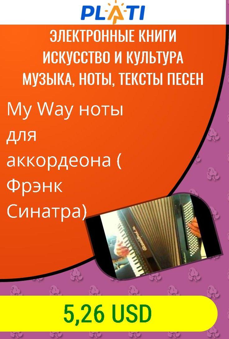 My Way ноты для аккордеона ( Фрэнк Синатра) Электронные книги Искусство и культура Музыка, ноты, тексты песен