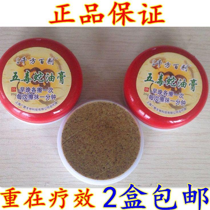 Magic snake ointment Chilblain Cream cracking beriberi onychomycosis hemorrhoids dermatitis eczema itching