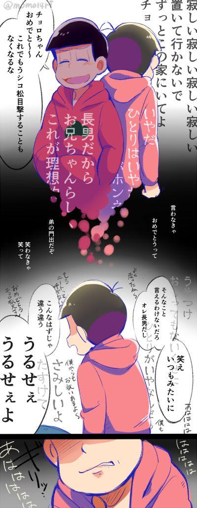 松ついったろぐ【腐少々】 [10]