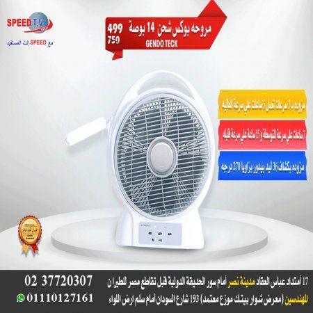 عروض سبيد تى فى من 30 إبريل 2017 لفترة محدودة    Speed tv Egypt offers from 30 April 2017 Limited period