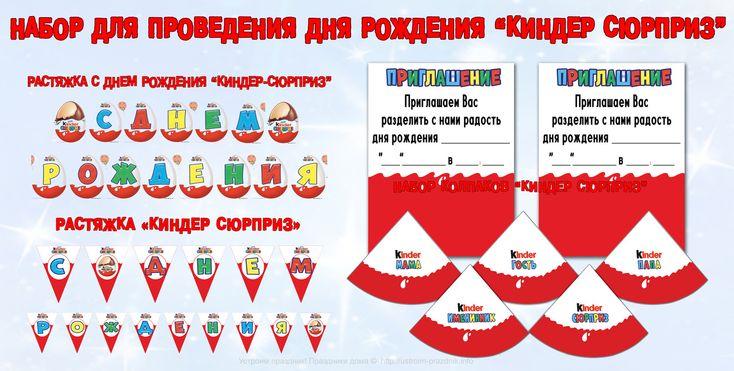Набор для проведения и оформления дня рождения в стиле«Киндер Сюрприз»