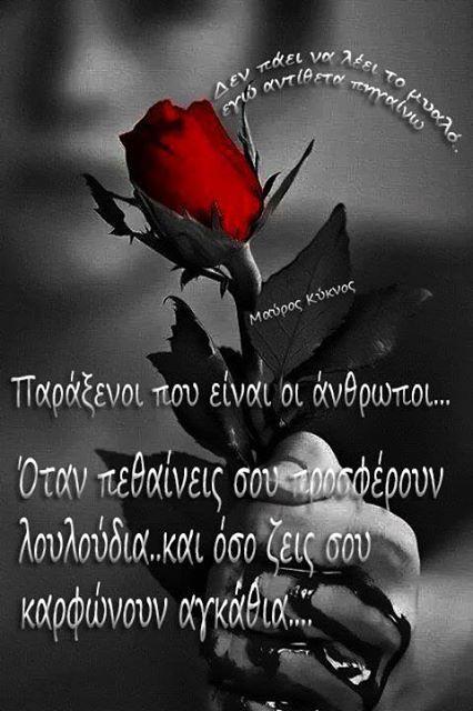 Κανείς δεν μπορεί να φτάσει στα μέτρα της αγάπης,αν δεν την ζήσει κρυφά μέσα του και δεν δώσει-πάρει αληθινή Αγάπη!!!