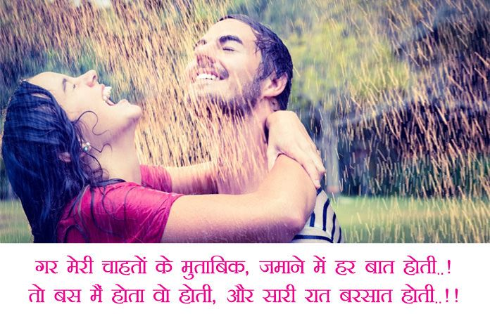 Very Romantic पहल बरश Whatsapp Status For Lover