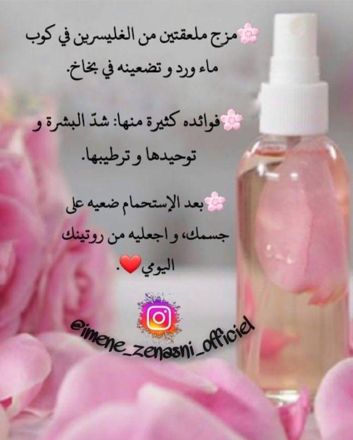 Pin By Fouzia Nour On Beauty Soap Bottle Hand Soap Bottle Soap