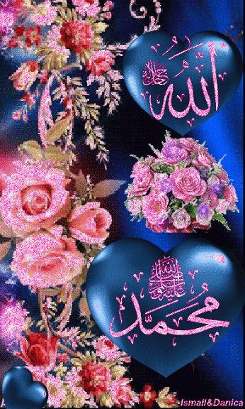 الله .. محمد