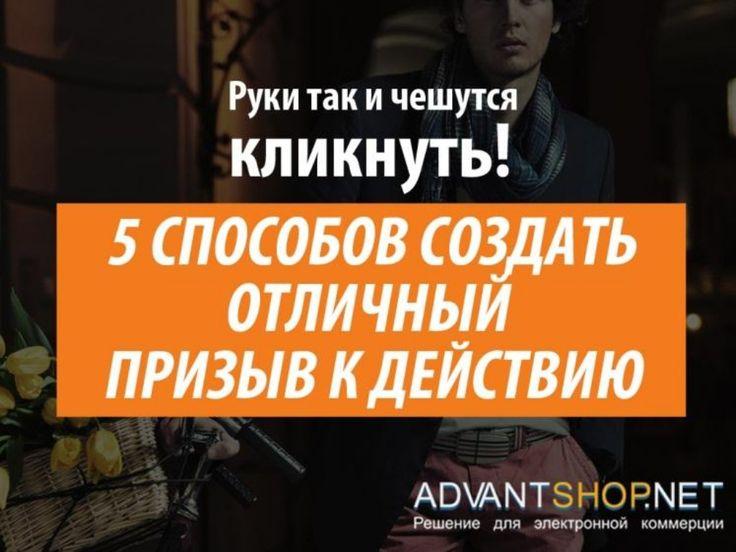 Руки так и чешутся кликнуть! или 5 способов создать отличный призыв к действию by AdvantShop.NET via slideshare