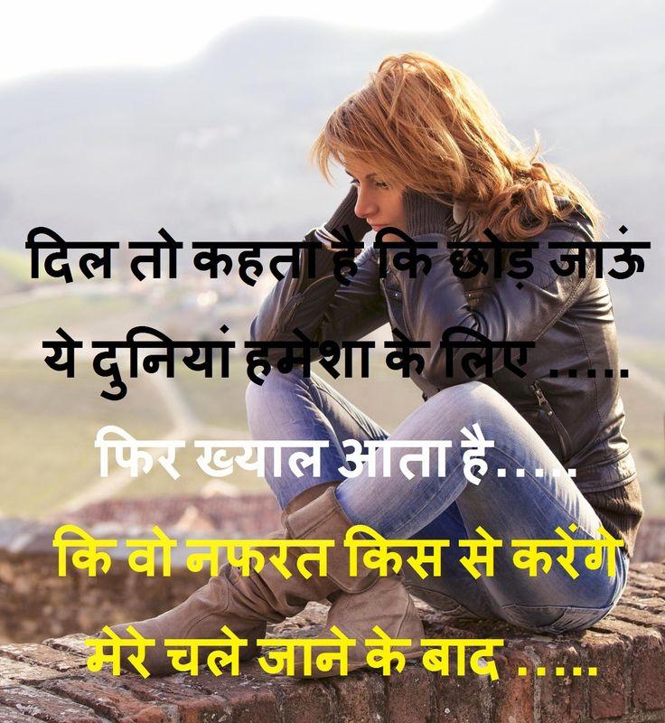 Hindi Shayari - Suvicharo : दिल तो कहता है की .....