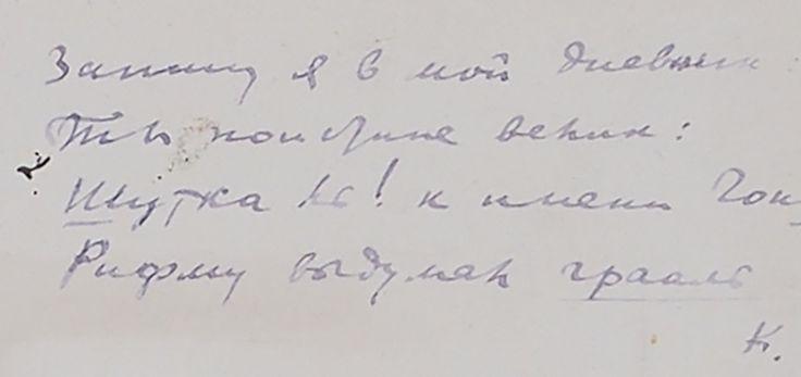 [Чуковский, К., автограф]. Групповая фотография С. Городецкого, К. Чуковского, П. Козлова, инженера Гонзаля. Кисловодск, 1929.