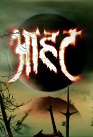 Aahat Serial Download 2015. A horror anthology series revolving around different ghost stories.