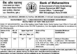 bank of maharashtra Recruitment notification