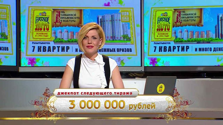 russkoe-loto-kakoy-dzhekpot-na-sleduyushiy-tirazh