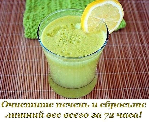 Очистите печень и сбросьте лишний вес всего за 72 часа при помощи этого мощного напитка. Существует рецепт одного напитка, который [...]